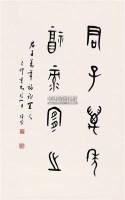 篆书 立轴 纸本 - 蒋维崧 - 中国书画(二) - 2009春季大型艺术品拍卖会 -收藏网
