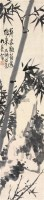 竹石 立轴 - 蒲华 - 中国书画(一)   - 2006年秋季艺术品拍卖会 -收藏网