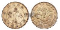 1899年己亥江南江南省造光绪元宝库平七钱二分银币一枚 -  - 古钱 银锭 机制币 - 2009秋季拍卖会 -中国收藏网