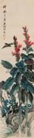 花鸟 立轴 设色纸本 -  - 中国书画 - 2006新年拍卖会 -收藏网