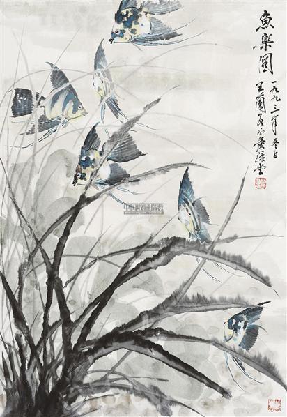 鱼乐图 镜片 设色纸本 - 4385 - 岭南名家书画 - 2011秋季艺术品拍卖会 -收藏网