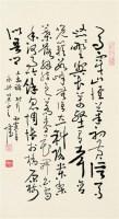 书法 - 11736 - 中国书画 - 2007秋季艺术品拍卖会 -收藏网