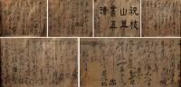 草书卷 手卷 水墨绢本 - 祝枝山 - 书画 - 2012新年艺术品拍卖会 -中国收藏网