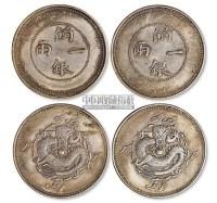 回文饷银一两(两枚) 银2枚 -  - 邮票 钱币 磁卡 - 2011年春季拍卖会 -收藏网
