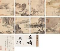 山水册(八开) - 邵弥 - 玉莲斋藏画 - 2006年秋季艺术品大型拍卖会 -收藏网