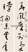 草书五言联 对联 纸本 - 于右任 - 法书楹联 - 2011首届大型中国书画拍卖会 -收藏网