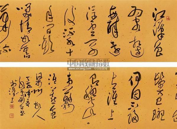 中国十大狂草书法家_草书韦应物诗 手卷 纸本 - 126677 - 当代著名书法家作品专场 - 2011