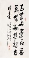 行书七言诗 镜心 纸本 - 陈叔亮 - 中国书画专场 - 2007年春季拍卖会 -收藏网
