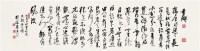 书法 镜心 纸本 - 116759 - 中国书画专场 - 2008年迎春艺术品拍卖会 -收藏网