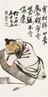 人物 立轴 - 齐白石 - 中国书画 - 2011冬季精品拍卖会 -收藏网
