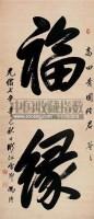 书法 立轴 水墨纸本 -  - 中国油画 闽籍书画 中国书画 - 2008秋季艺术品拍卖会 -收藏网
