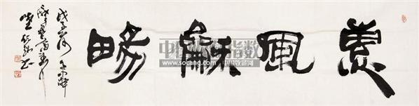 书法 镜心 水墨纸本 - 127890 - 中国书画专场 - 2008第三季艺术品拍卖会 -收藏网