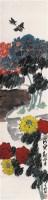 崔子范 花卉双蝶 立轴 设色纸本 - 116481 - 中国书画 - 2006首届艺术品拍卖会 -收藏网