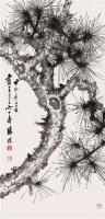 汤涤 甲申(1944年)作 松寿 立轴 水墨纸本 - 汤涤 - 中国书画(三) - 2006秋季拍卖会 -中国收藏网
