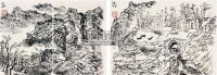 山水 册页 (二十二开选二) 纸本 - 张仃 - 中国书画 - 2011迎春艺术品拍卖会 -收藏网