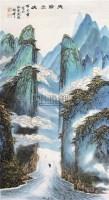 天险三峡 镜心 设色纸本 - 8658 - 书画、油画及瓷杂 - 2006年秋季艺术品拍卖会 -中国收藏网