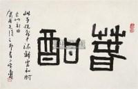 """隶书""""春酣"""" 镜框 水墨纸本 - 116019 - 浙江四大家专场 - 2011年春季艺术品拍卖会 -收藏网"""