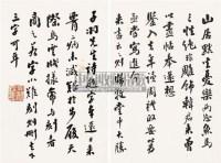 诗稿 - 2710 - 艺海拾贝书画专场 - 2011首届书画精品拍卖会 -中国收藏网