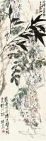 竹阴紫藤 立轴 设色纸本 - 陈大羽 - 江平楼藏画专场 - 2011秋季艺术品拍卖会 -收藏网