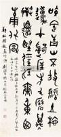 书法 纸本水墨 - 146782 - 中国书画 - 2011春季艺术品拍卖会 -收藏网