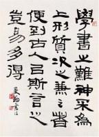 沙曼翁 隶书 - 沙曼翁 - 第65届艺术品拍卖会 - 第65届艺术品拍卖会 -收藏网