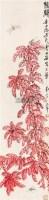 老来红 立轴 纸本 - 齐白石 - 中国书画(一) - 庆二周年秋季拍卖会 -中国收藏网