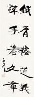 书法 立轴 水墨纸本 - 127890 - 中国书画(四) - 2011春季艺术品拍卖会 -收藏网