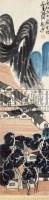 齐白石 A SECLUDED VILLAGE hanging scroll - 116087 - 张宗宪收藏中国书画 - 2007年秋季拍卖会 -收藏网