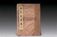 《何香凝画集》 -  - 中国书画(二) - 2009新春书画(第63期) -收藏网