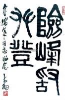 篆书 立轴 设色纸本 - 116612 - 书法专场 - 2011首届秋季艺术品拍卖会 -收藏网