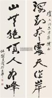 行书对联 立轴 水墨纸本 - 4513 - 中国书法专场 - 2011年秋季艺术品拍卖会 -收藏网