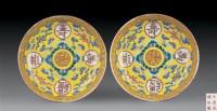 黄地粉彩万寿无疆纹盘 (一对) -  - 瓷器杂项 - 2007迎新艺术品拍卖会 -中国收藏网