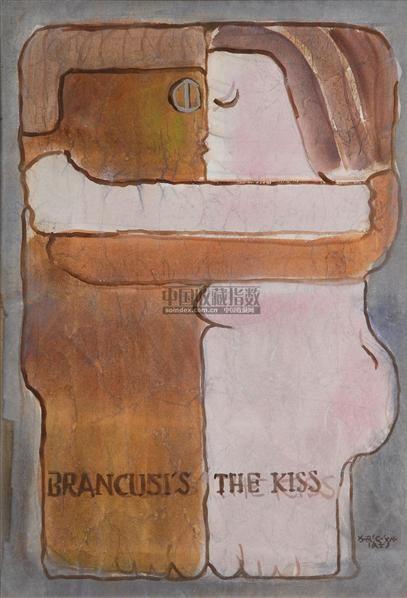 布朗库西之吻 -  - 华人当代艺术 - 2007春季拍卖会 -收藏网
