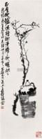 吴昌硕  地炉梅花 立轴 - 116056 - 《四妙堂》藏中国近现代书画 - 2007年秋季艺术品拍卖会 -收藏网