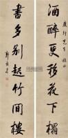 书法对联 屏轴 纸本 - 1643 - 山东地区书画专场 - 2011首届书画精品拍卖会 -中国收藏网