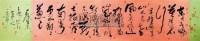 书法 镜心 纸本 -  - 中国书画 - 2011当代艺术品拍卖会 -收藏网