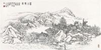 山水 镜片 水墨纸本 - 张仃 - 中国书画(一) - 五周年秋季拍卖会 -收藏网