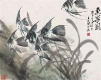 神仙鱼 镜心 - 王兰若 - 中国书画 - 第67期中国书画拍卖会 -收藏网
