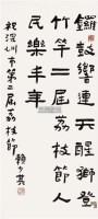 题荔枝节 镜片 纸本 - 3372 - 中国书画 - 2011年春季拍卖会 -收藏网