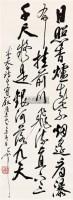 书法 立轴 水墨纸本 - 130605 - 中国书画 - 北京康泰首届艺术品拍卖会 -收藏网