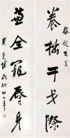黄炎培 1947年作 行书五言联 立轴 水墨纸本 - 黄炎培 - 中国书画(三) - 2006秋季拍卖会 -收藏网