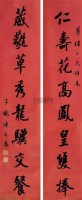 行书八言联 立轴 洒金笺 - 7785 - 中国古代书画 - 2005秋季艺术品拍卖会 -收藏网
