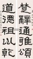 书法对联 立轴 水墨纸本 - 李瑞清 - 中国书画 - 第117期月末拍卖会 -收藏网