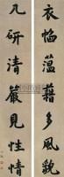 行书对联 - 丁敬 - 中国书画(三) - 第60期翰海拍卖会 -收藏网