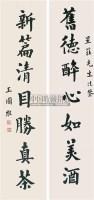 书法对联 - 王国维 - 中国书画(二) - 第60期翰海拍卖会 -收藏网