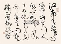 沈鹏 乙酉(2005年)作 书法 镜心 纸本 - 90478 - 中国书画(一) - 2006年第4期嘉德四季拍卖会 -收藏网