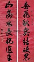 书法对联 轴 - 128636 - 中国书画 - 2011年首屇艺术品拍卖会 -收藏网