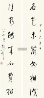 书法对联 立轴 纸本 - 116750 - 中国书画 - 2011年秋季大型艺术品拍卖会 -中国收藏网