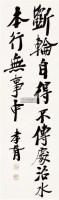 书法 立轴 纸本 - 1041 - 近现代书画专场 - 2011首届中国书画拍卖会 -收藏网