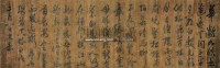 书法 横轴 绢本 - 文嘉 - 大众典藏 - 2011年第六期大众典藏拍卖会 -收藏网